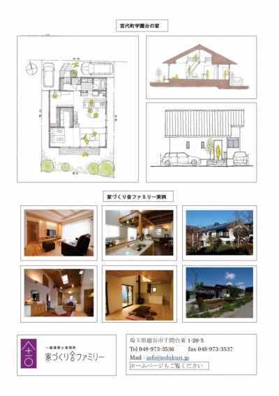木造注文住宅新築工事のご案内-002