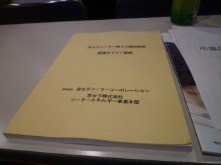 P1020854_R.JPG