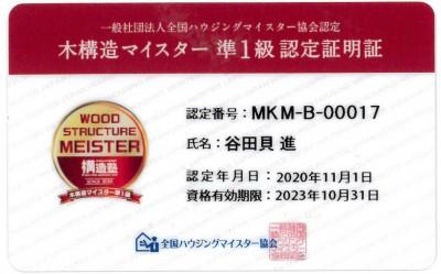 info@iedukuri.jp_20201130_104953_0001