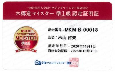 info@iedukuri.jp_20201130_102234_0001