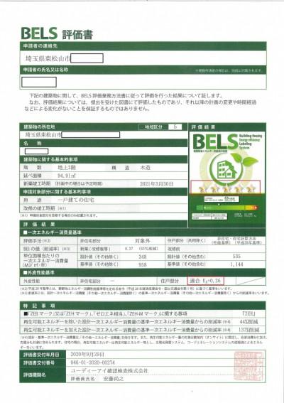 info@iedukuri.jp_20201208_174818_0001
